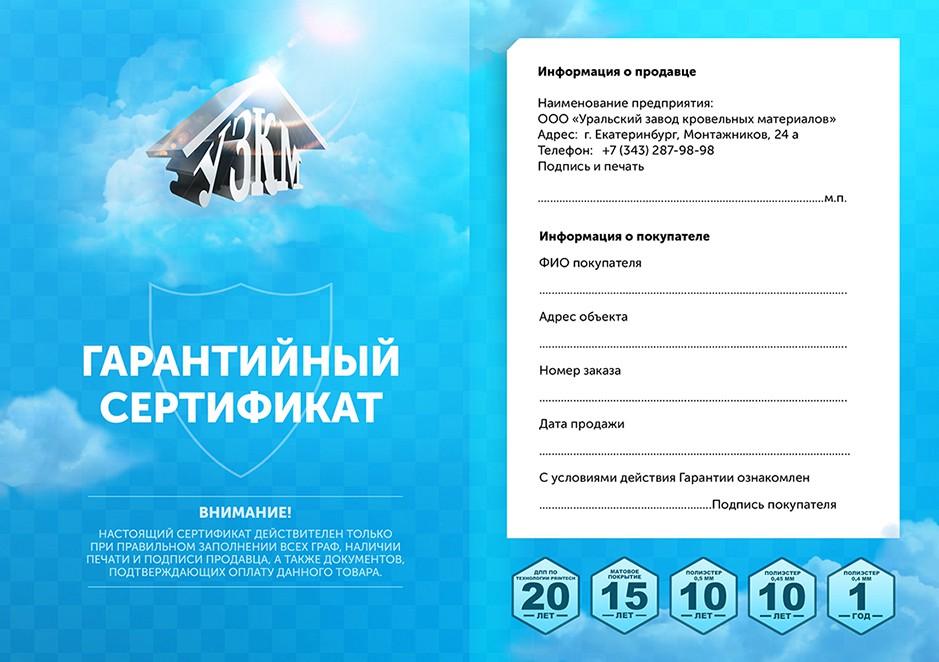 Гарантийные обязательства по договору поставки: образец сертификата